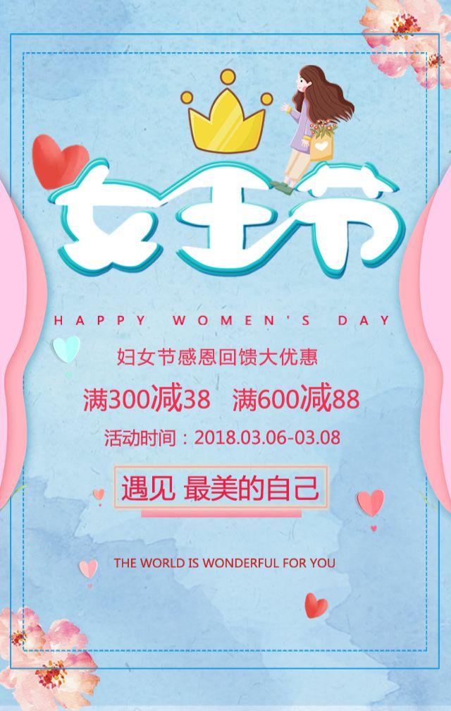 38妇女节女生节女神节活动促销店铺宣传