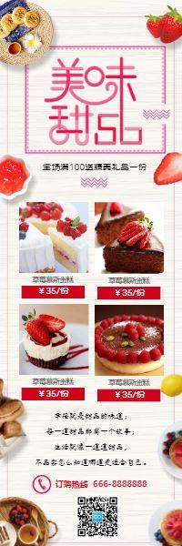 餐厅美食烘培美味甜品电商零售店铺新品上市宣传推广促销活动