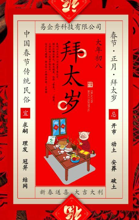 春节年俗大年初八拜年祝福