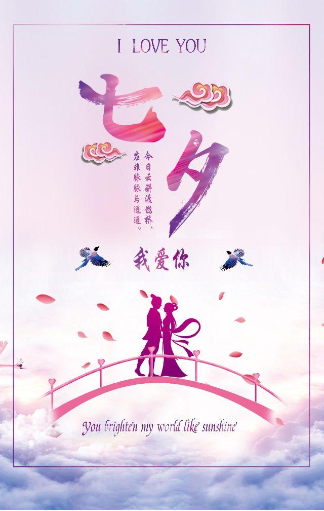 七夕情人节贺卡表告白爱情纪念相册