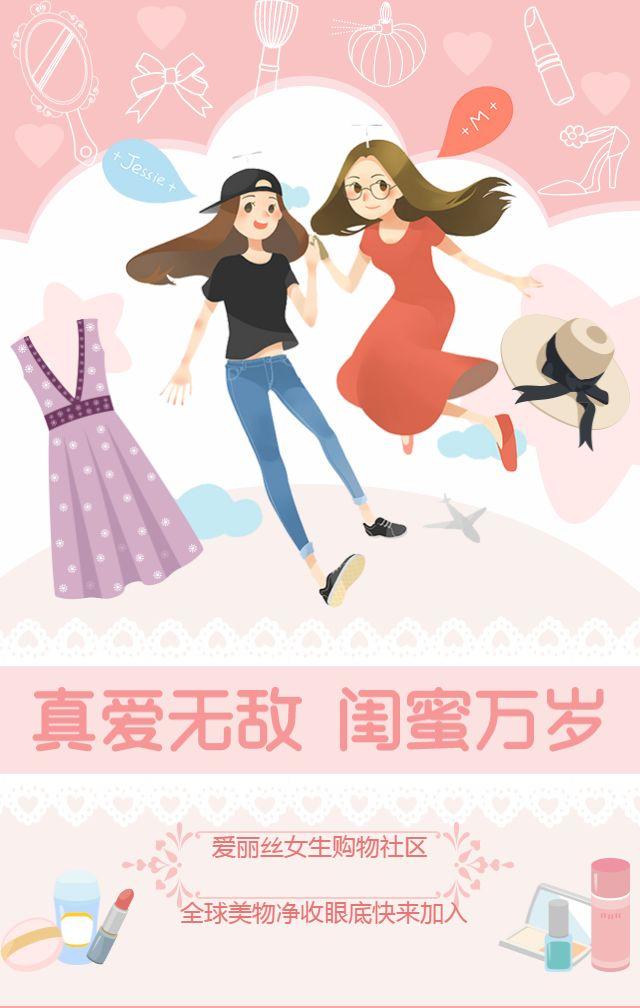 可爱闺蜜节女生节/服装服饰/化妆品首饰/通用
