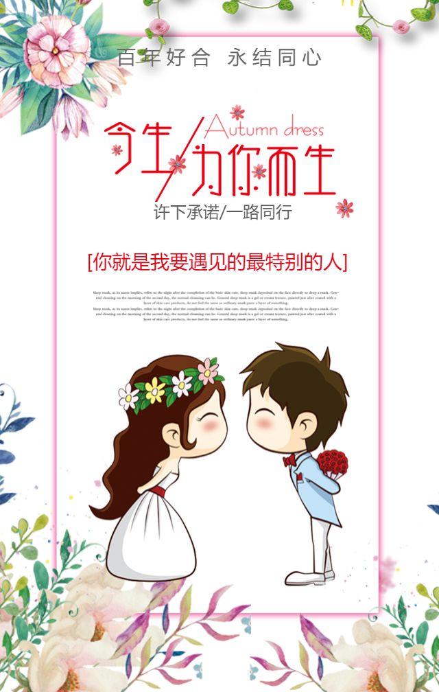 情人节祝福/求婚/告白/表白/结婚纪念/相册