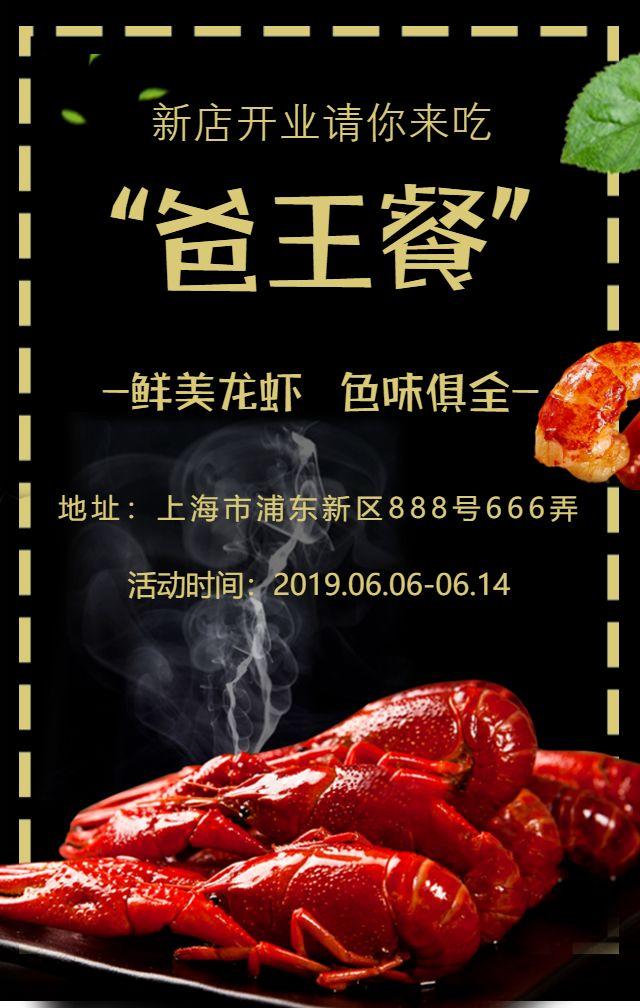 父亲节美味龙虾霸王餐餐厅宣传
