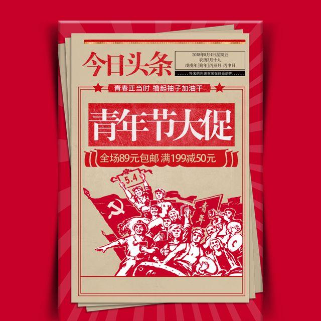 五四青年节 活动促销宣传
