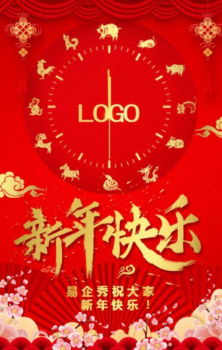 恭贺新年春节企业祝福贺卡