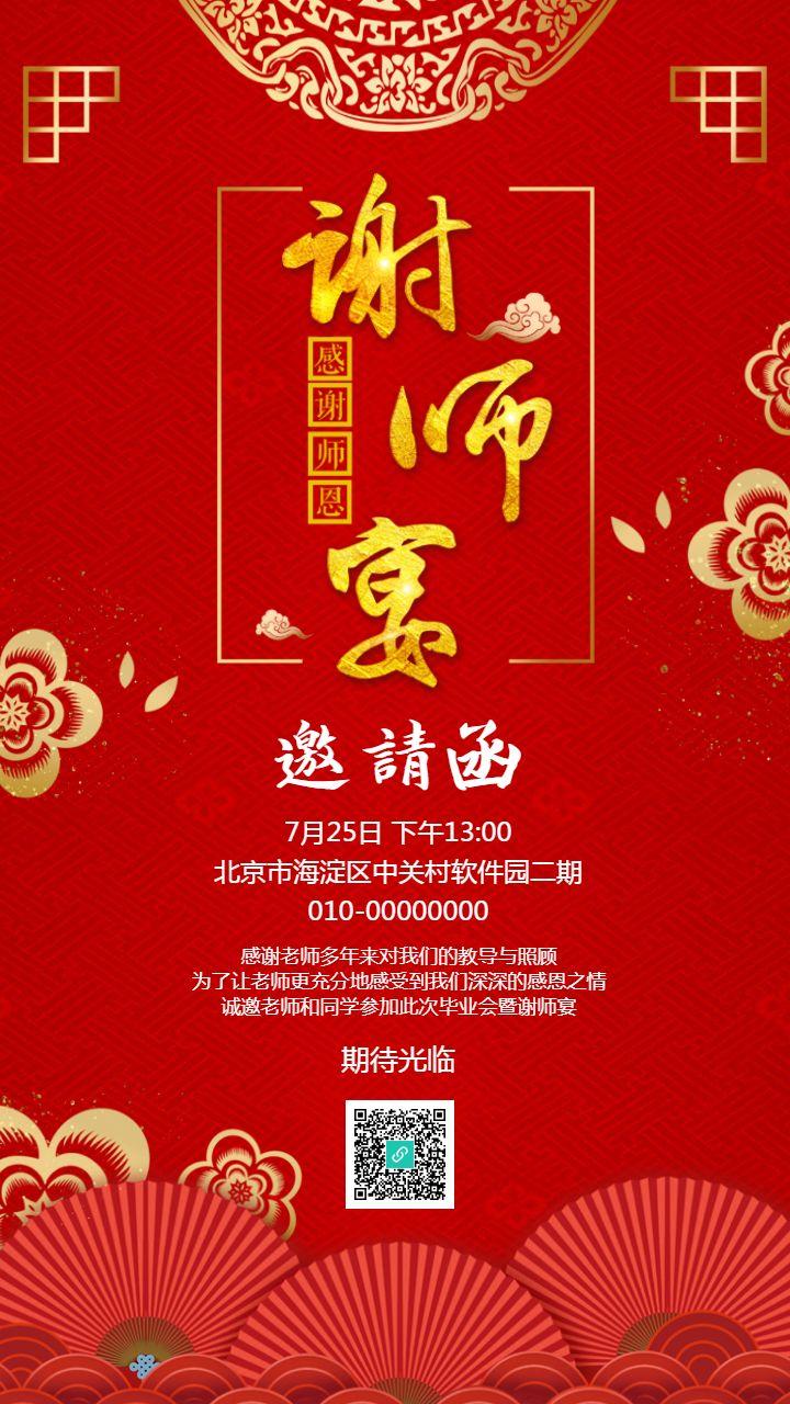 中国红喜庆毕业季谢师宴邀请函