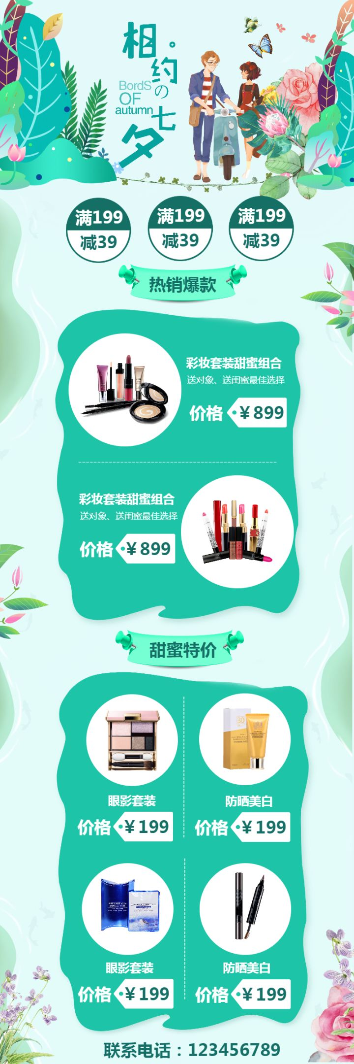 七夕情人节简约手绘清新促销海报