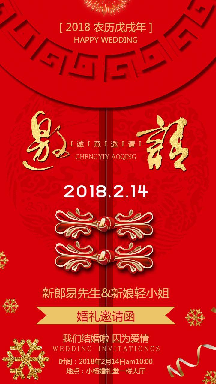 创意红色喜庆中国风中式婚礼邀请函