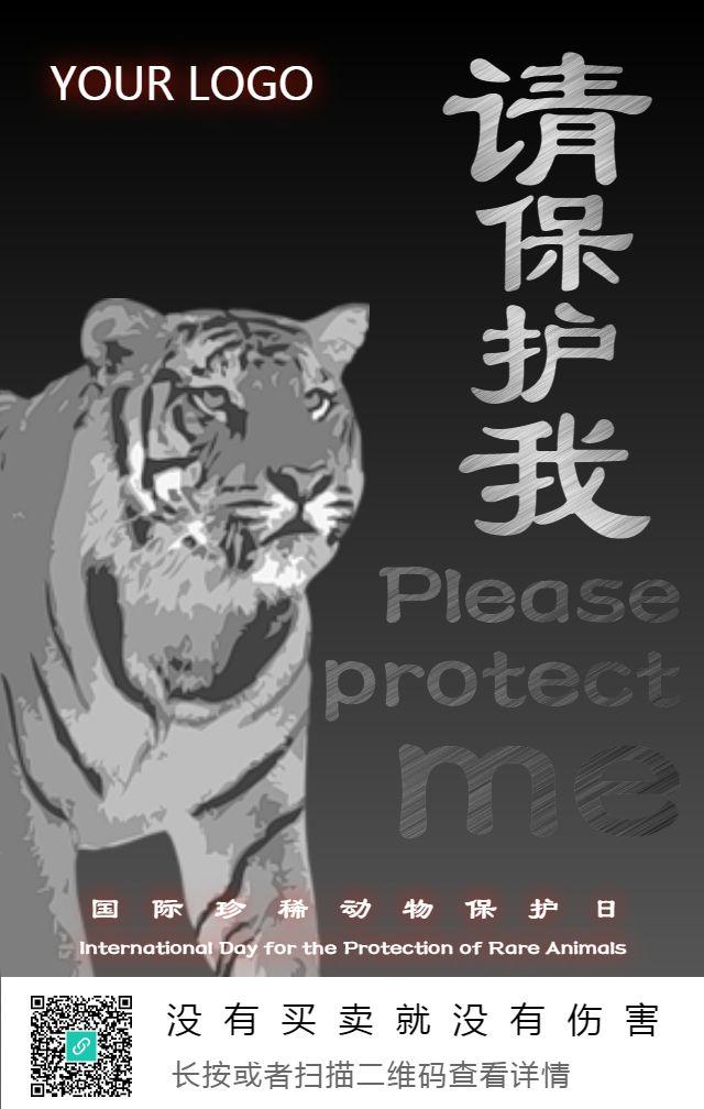 国际珍惜动物保护日