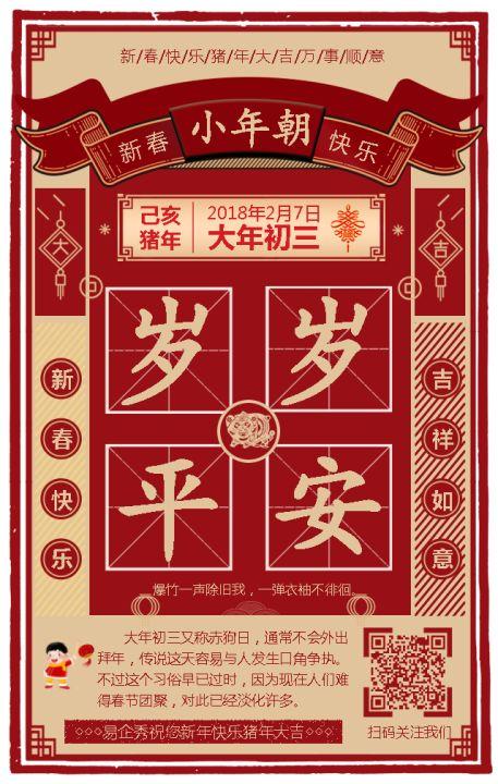2019过年好春节快乐新春小年朝