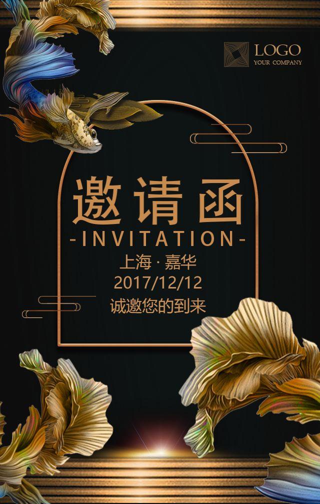 七彩锦鲤风企业年终盛典答谢会邀请函