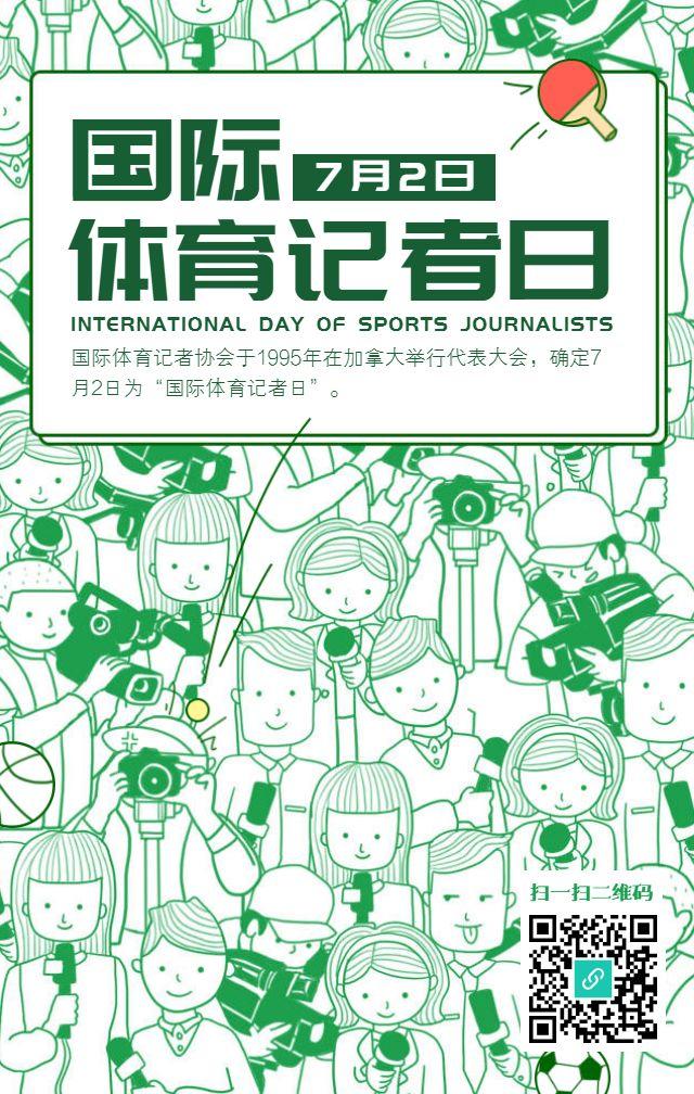 国际体育记者日创意手绘人物海报