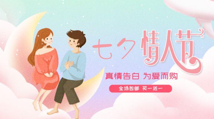 七夕情人节插画微信海报