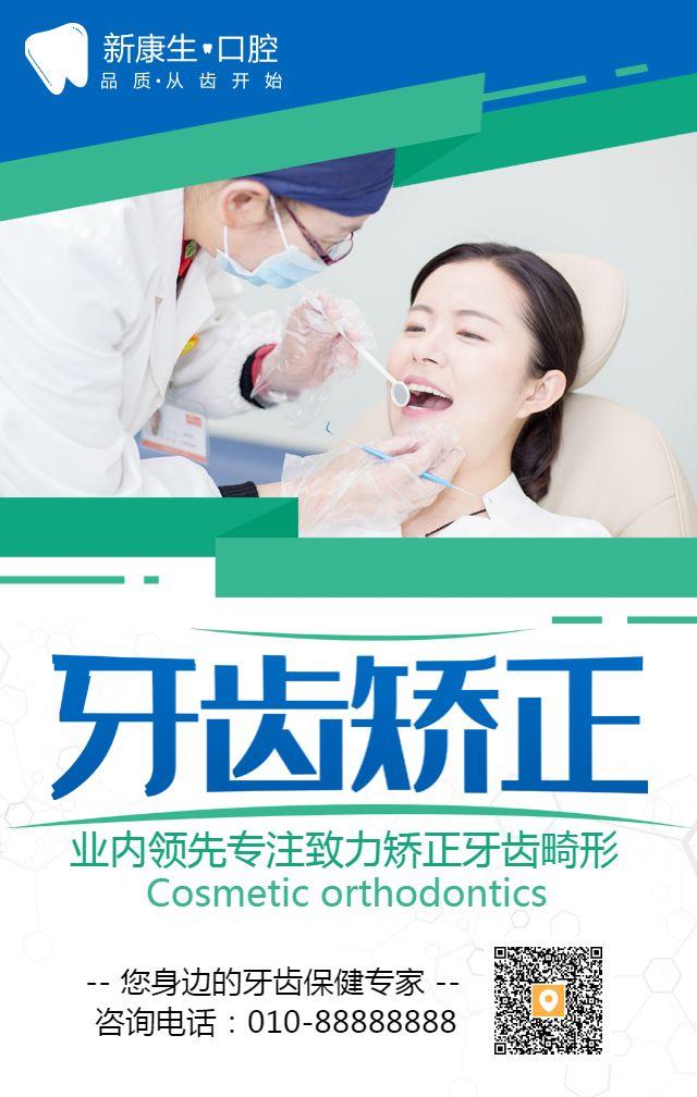 口腔科牙齿矫正牙齿美容牙齿整形