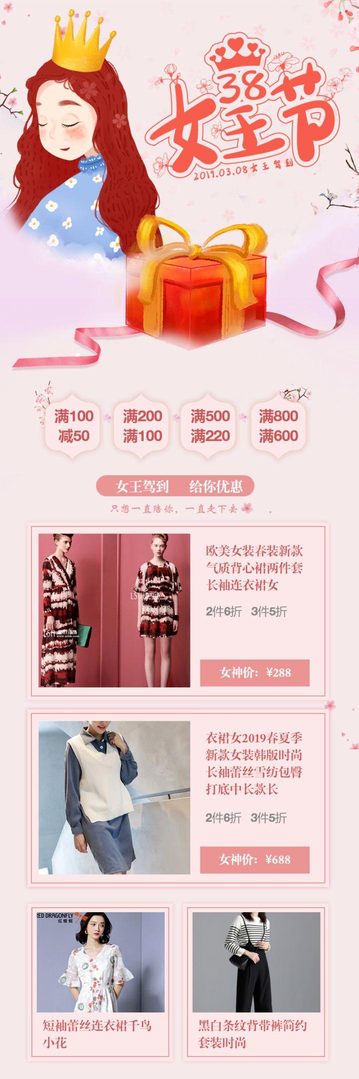三八妇女节女神节商品促销