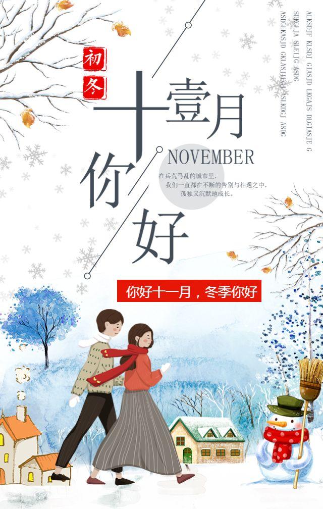 你好十一月冬季情侣恋爱自拍音乐相册旅行纪念学生