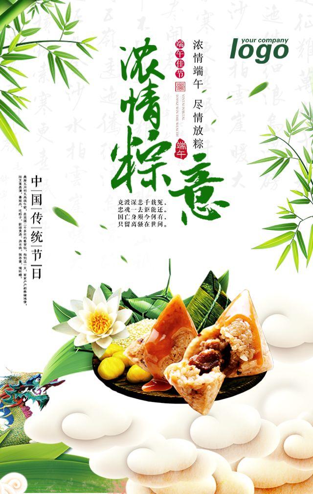端午节节日祝福粽子促销