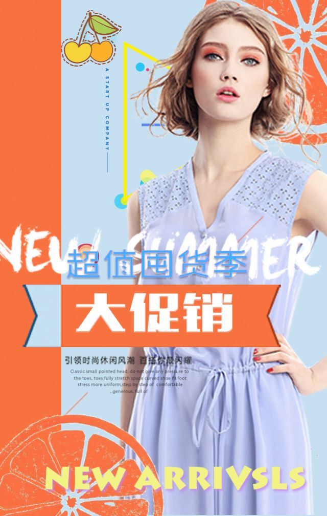 服装箱包鞋帽产品展示促销折扣情人节女装奢侈品首饰