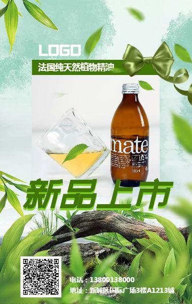 绿色清新树叶美妆产品微商海报