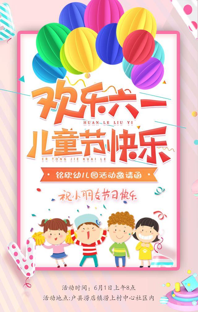 六一儿童节幼儿园活动邀请函幼儿园文艺汇演亲子活动