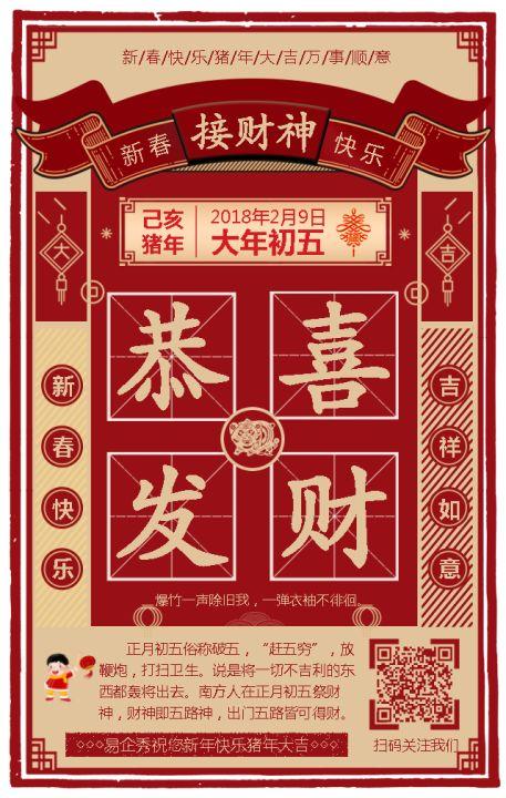 2019过年好春节快乐新春接财神