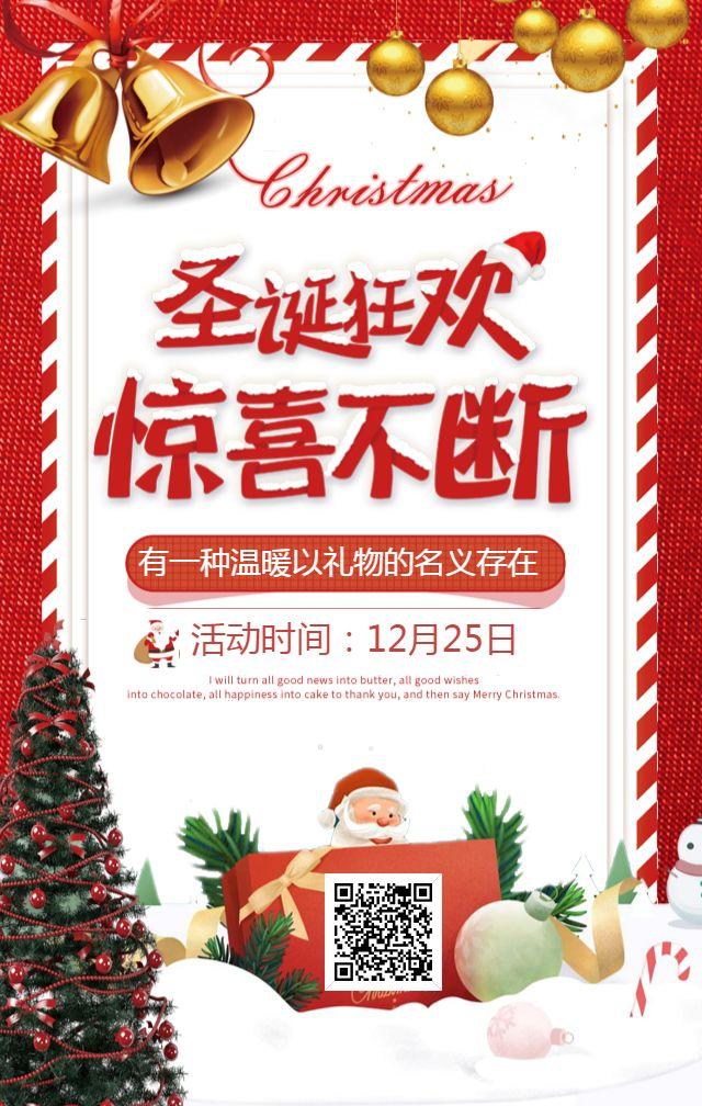 圣诞节惊喜礼物预热活动宣传