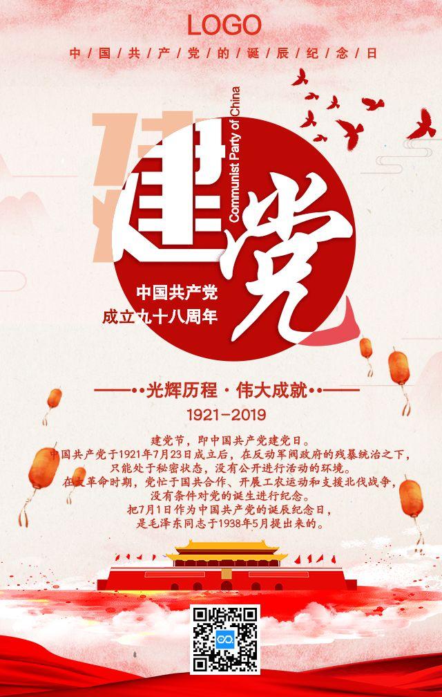 建党节爱国情怀节日海报