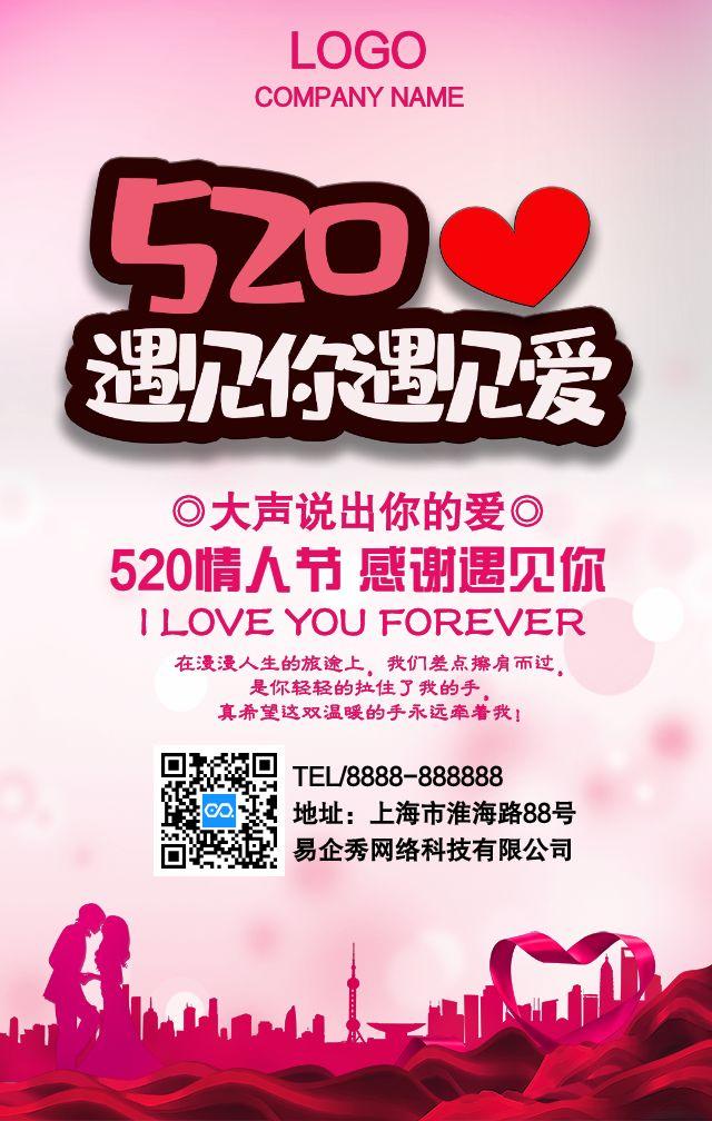 520表白日贺卡祝福海报