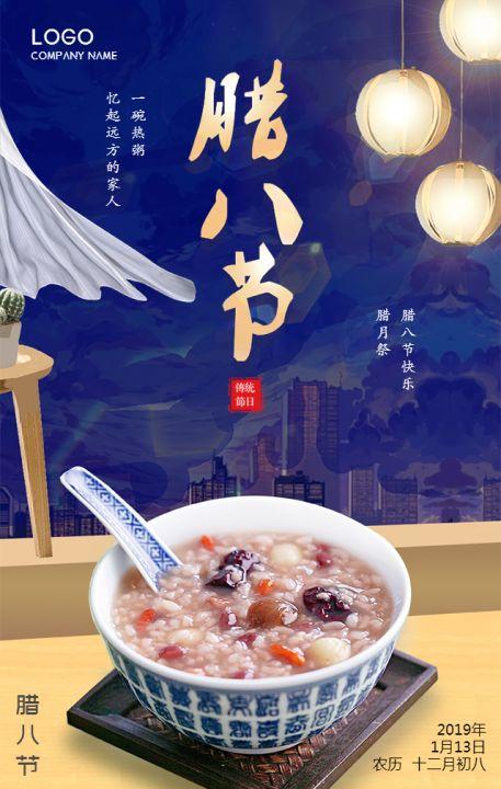2019腊八节新年促销企业宣传