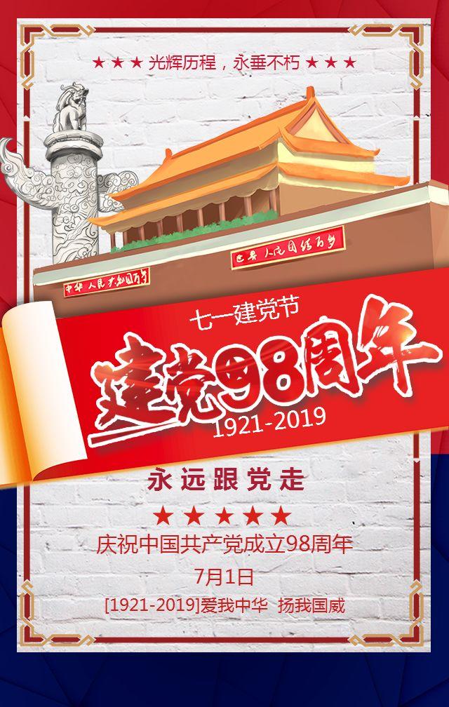 七一建党节建党98周年政府党建宣传红色复古