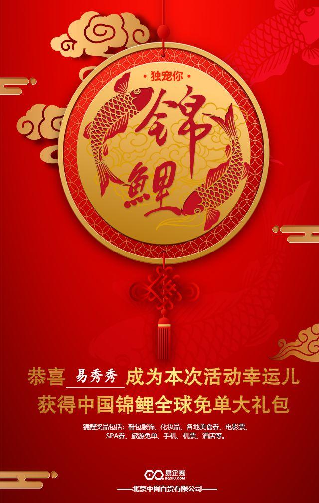 红色中国风中奖锦鲤海报