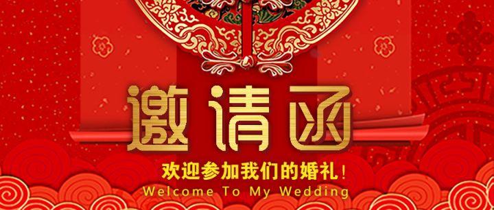 红金大气婚礼邀请函公众号首图