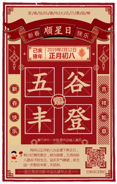 2019过年好春节快乐正月初八