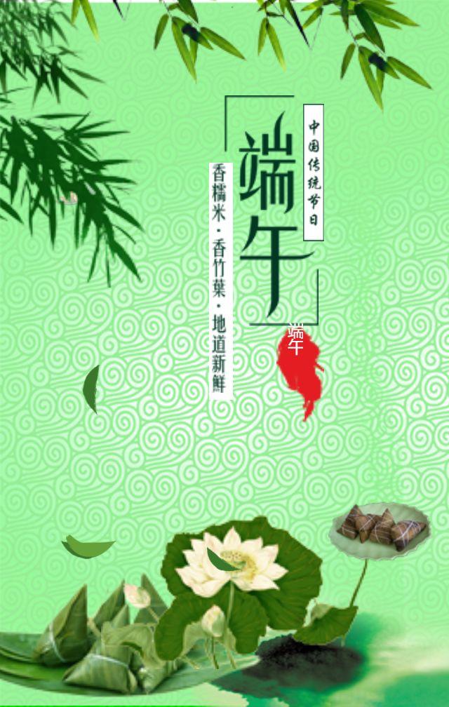 端午节粽子活动促销