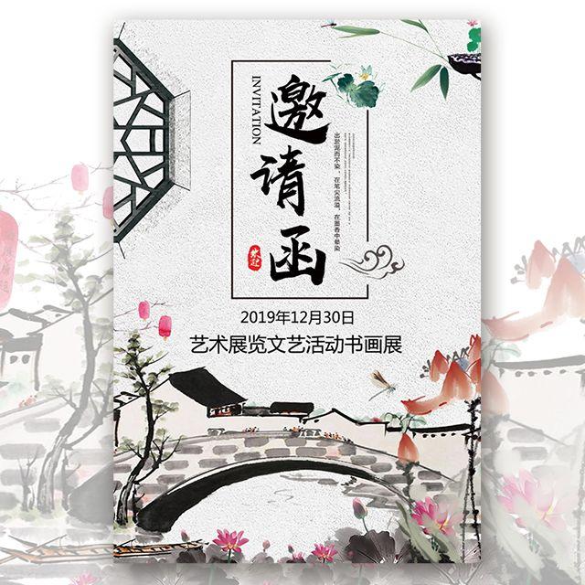 艺术展文艺活动书画展书画拍卖会邀请函中国风邀请函