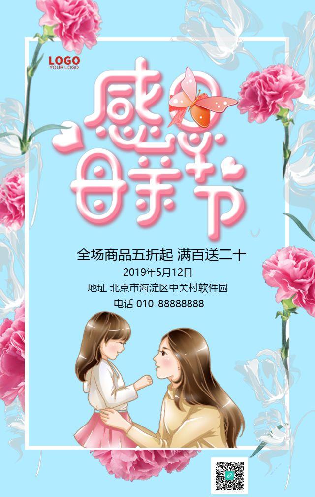 感恩母亲节鲜花店活动推广促销