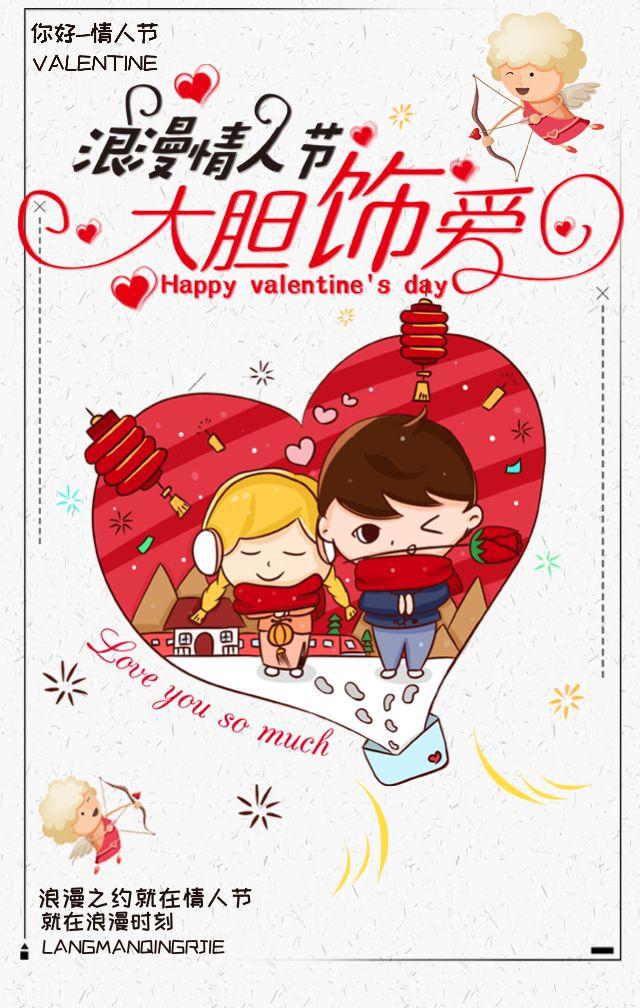 情人节首饰珠宝活动,送Ta一生一世的爱!