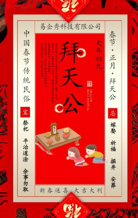 春节年俗大年初九拜年祝福