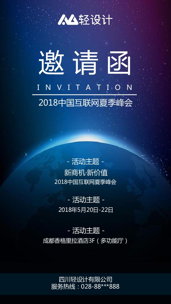 星空蓝互联网科技会议邀请函