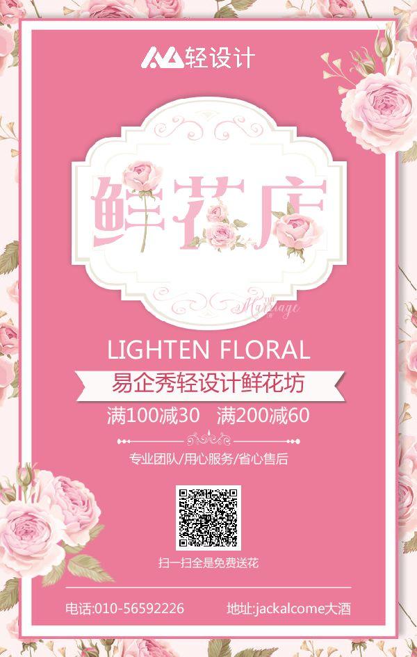 鲜花店活动促销通用海报