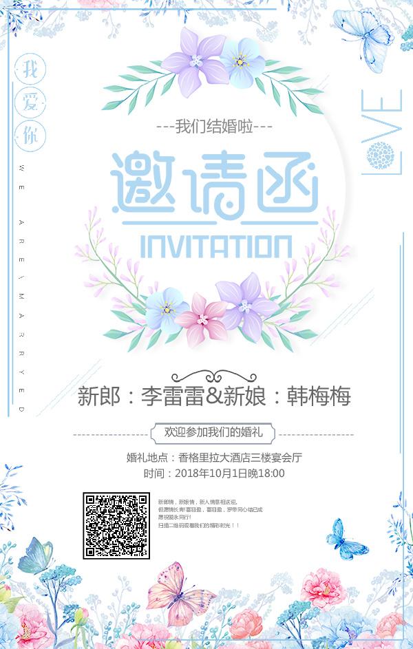 婚礼邀请函小清新花朵