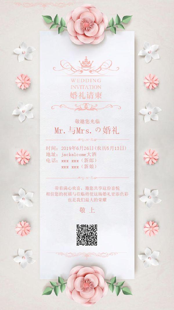 唯美小清新婚礼邀请函请柬请帖海报