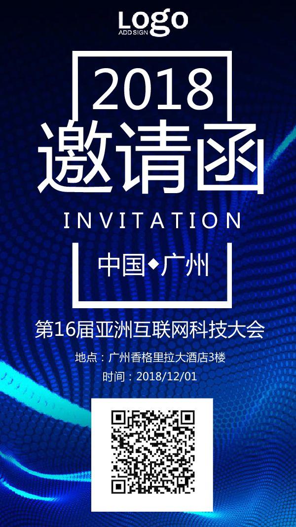 蓝色科技邀请函 会议展会 新品发布 邀请函