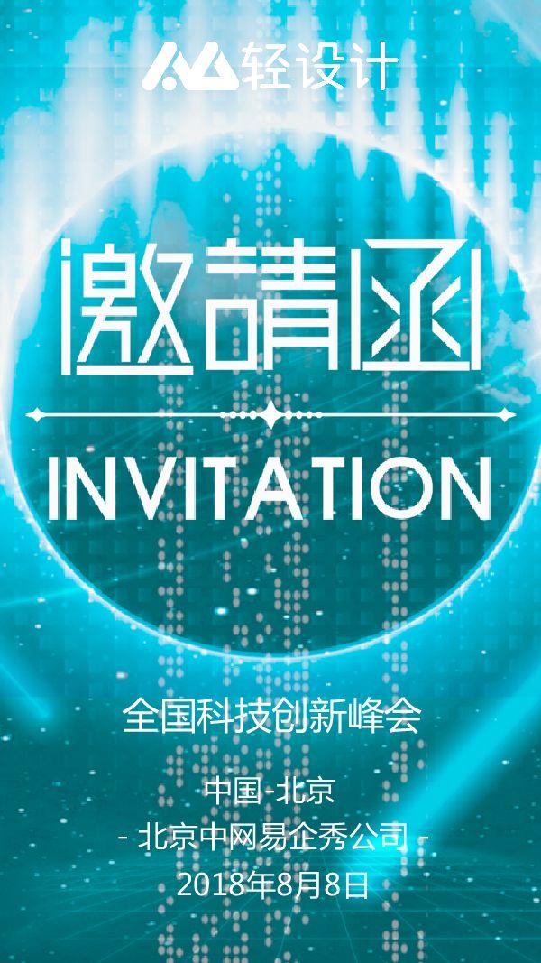 邀请函蓝色科技动感科技