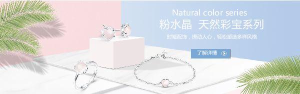 清新珠宝首饰banner