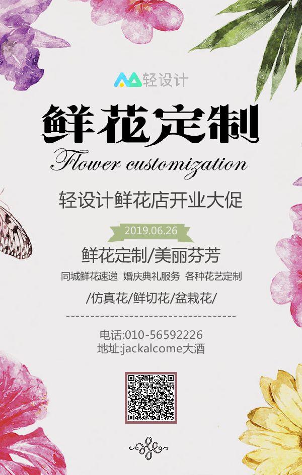 鲜花店开业促销唯美手绘海报