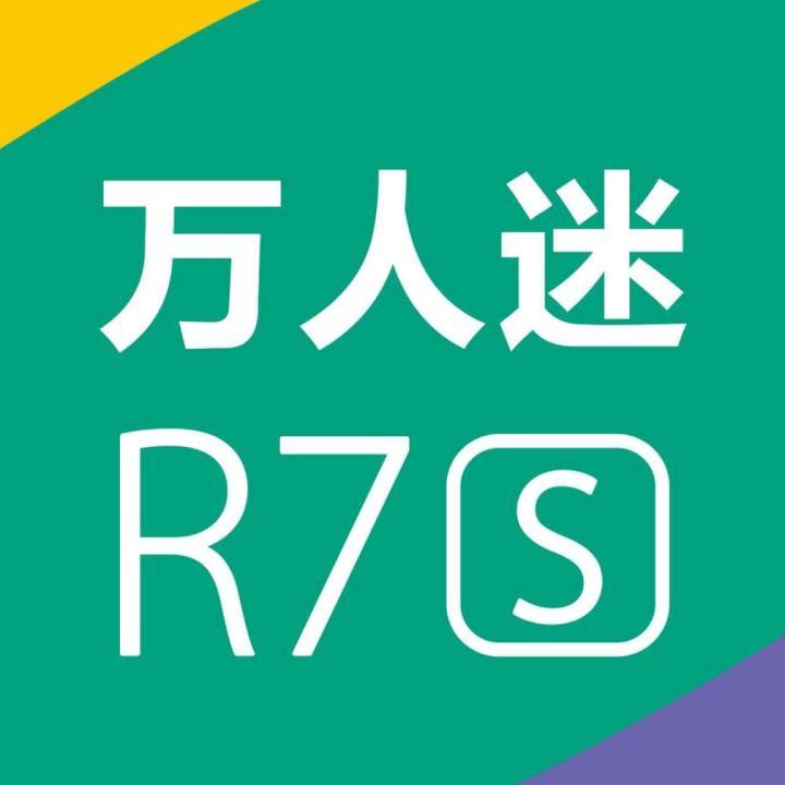 OPPO山东R7s 火爆预定中