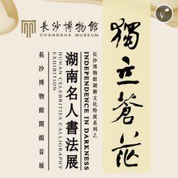 独立苍茫-湖南名人书法展
