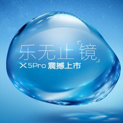 乐无止境-X5Pro
