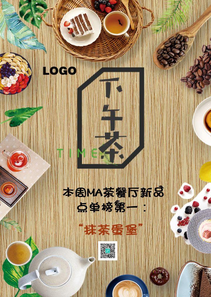 套餐模板下午茶餐厅新品美食榜单